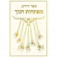 MAFTACHOT HANOCH - Hebrew